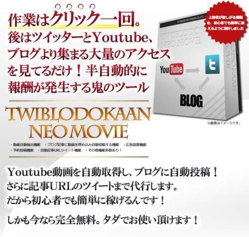 【無料】高機能アクセスアップツール プレゼント