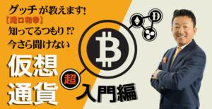 仮想通貨(暗号通貨)を始めよう! 初心者のための超入門講座